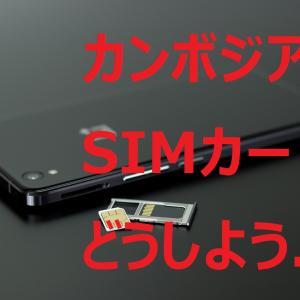 カンボジアでSIM買うならSmart!近隣国も行くなら事前購入!