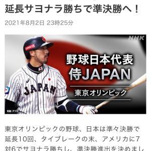 東京オリンピック2020  野球のベスト4
