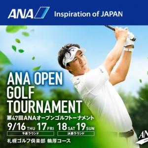 ANA Open 2021 Day3⛳️