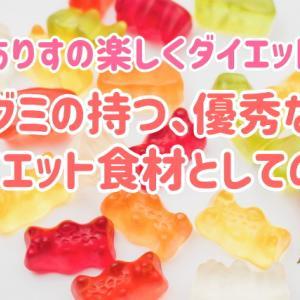 グミの持つ、優秀なダイエット食材としての力!~ありすの楽しくダイエット 第13話~