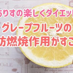 グレープフルーツの脂肪燃焼作用がすごい!~ありすの楽しくダイエット 第14話~