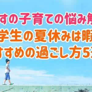 小学生の夏休みは暇!?おすすめの楽しい過ごし方5選!~ありすの子育ての悩み解決~