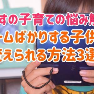 ゲームばかりする子供を変えられる方法3選!~ありすの子育ての悩み解決~