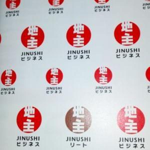 日本商業開発(3252)から配当金と株主優待をいただきました