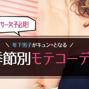 【アラサー必見】年下男子がキュンとなる初デートの服装!季節別コーデ20選