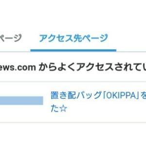 せっかく私のブログがスマートニュースに掲載されたのに…