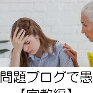 嫁姑問題ブログで愚痴る【宗教編】