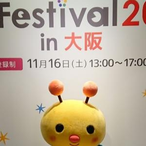 A8 Festival in大阪 2019へ行ってきたよ