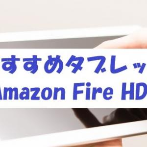 おすすめタブレット Amazon Fire HD8
