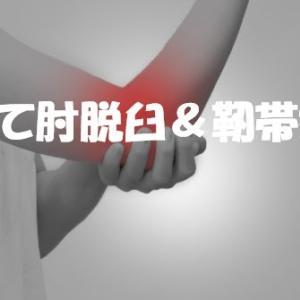 倒れて肘脱臼&靭帯損傷