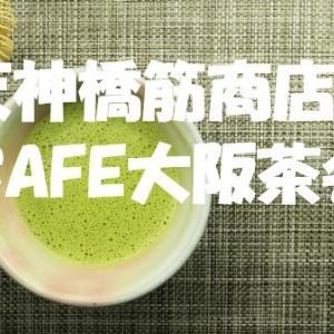【天神橋筋商店街】CAFE大阪茶会