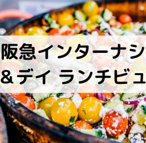 【大阪梅田】ホテル阪急インターナショナルランチビュッフェ