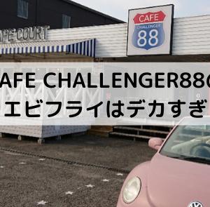 【八尾】CAFE CHALLENGER88のエビフライはデカすぎ