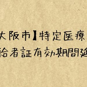 【大阪市】特定医療費(指定難病)受給者証有効期間延長