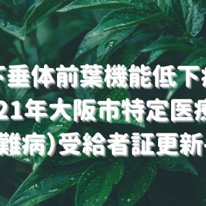 【下垂体前葉機能低下症】2021年大阪市特定医療費(指定難病)受給者証更新申請手続き