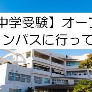 【中学受験】オープンキャンパスに行ってみた