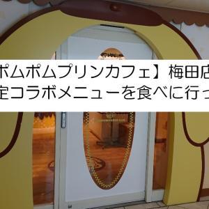 【ポムポムプリンカフェ】梅田店へ期間限定メニューを食べに行った