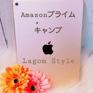 アウトドアで大活躍!【Amazon プライム】キャンプでも活かせる使い方!
