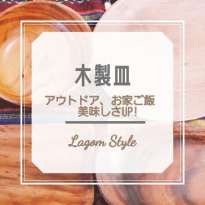 【木製皿】アウトドア・お家ご飯にもおすすめ!ニトリ・3コインズでゲット