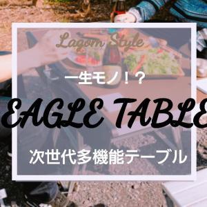 一生モノ?次世代キッチンテーブル【EAGLE TABLE】が魅力的!