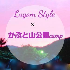 久美浜かぶと山公園キャンプ場はファミリーキャンプ向けで安い!
