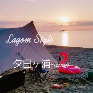 浜詰夕陽ヶ浦キャンプ場で海キャンプ!夕日も海も綺麗だった・・