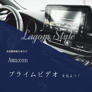 車内リアモニター【オフラインでAmazonプライムビデオ再生】する方法