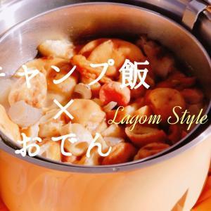 【おでキャン】デイキャンプ飯におでん!秋冬アウトドア料理