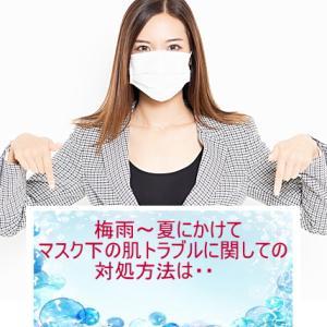 メンバー様へ:マスクによる肌トラブルについてのメルマガ