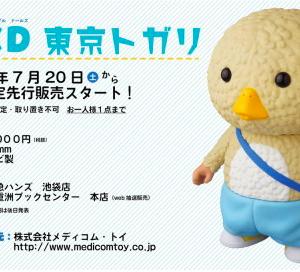 【7月10〜15日抽選販売】VCD 東京トガリ ソフビ