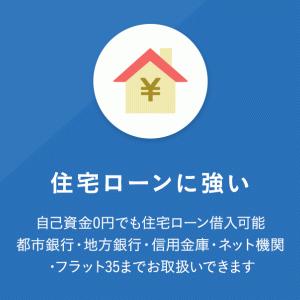 中古住宅購入時は、住宅金融支援機構から融資を受けるのが良いです!