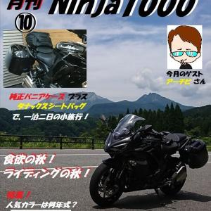 月刊 Ninja