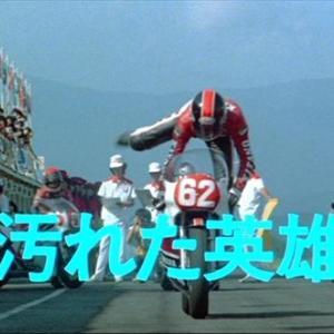 汚れた英雄は現代でも通用するレース映画