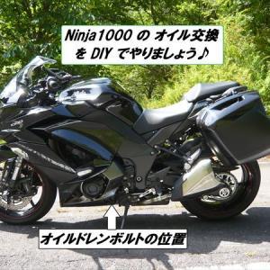 Ninja1000 エンジンオイルとフィルター交換をDIYでやりましょう