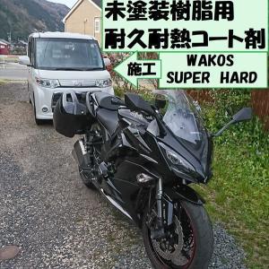 車やバイクの日焼けした未塗装樹脂部分を復活させる優れもの! ワコーズ スーパーハード