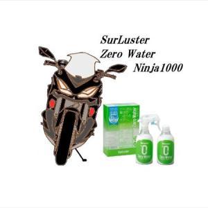 バイクにこそホイールコーティングのすすめ! Ninja1000の場合