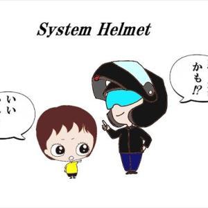 ヘルメット選びに悩んだら、システムヘルメットは如何ですか?