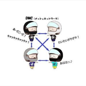 バイク用インカム Bluetooth(ブルートゥース) と DMC(メッシュネットワーク) の違い
