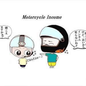 バイク用インカム それぞれの価格帯でのおすすめ機種8選