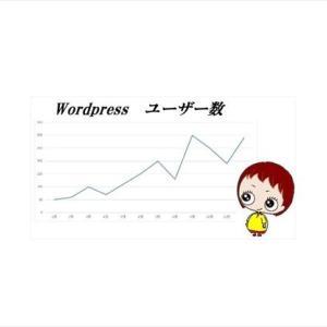 WordPressブログ ユーザー数:1日200の壁と300の壁!