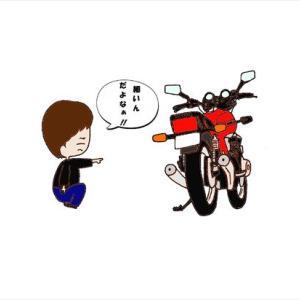 オートバイのタイヤ 今と昔