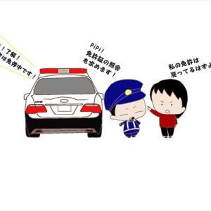 東京都議の無免許運転人身事故から無免許運転という重罪を考えてみる
