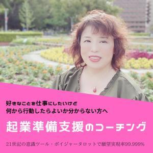 脱皮は命懸け -Death 死-♡大阪→全国♡起業準備支援♡ボイジャータロット