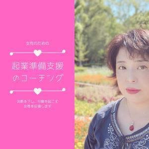 人生の棚卸しを終えて最善の策を講じる -Rejoicer 喜ぶ女性-♡大阪→全国♡起業準備支援♡