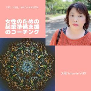 【2020/10/26-11/01】来週のオラクルカードからのメッセージ♡大阪・奈良・和歌山