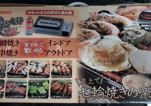 おうちで焼き鳥やさん 【業務スーパーのネギ間50本】