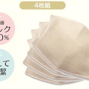 めざましテレビ マスクメイク 肌荒れしづらいと大人気の「潤いシルクのインナーマスク」で快適続く