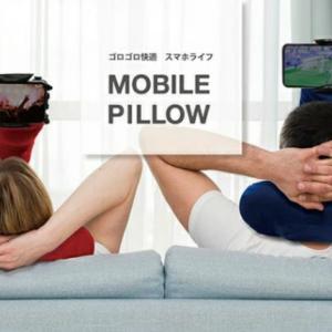 めざましテレビ|スマホがハンズフリーで観れる枕「モバイルピロー」うつぶせで携帯が見やすい「ねおちピロー」