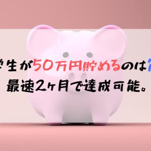 大学生が50万円貯めるのは簡単です!最速2ヶ月で達成可能。