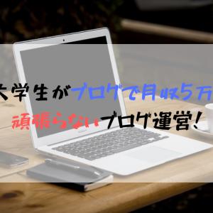 【ブログ体験談】大学生が無理しないブログ運営で月5万!脱バイト!